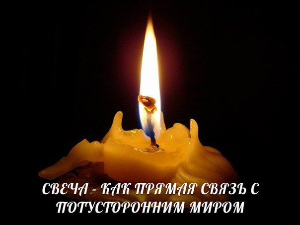 Свеча — как прямая связь с потусторонним миром…
