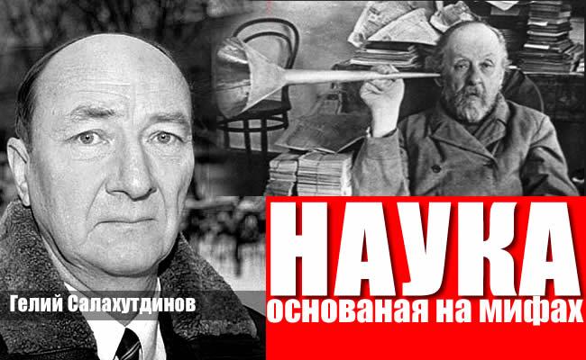 Мифы советской и русской науки