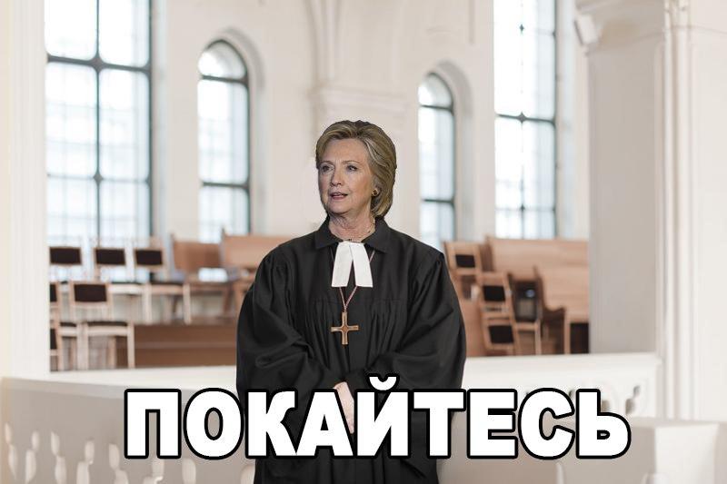 Хиллари Клинтон уходит в небо