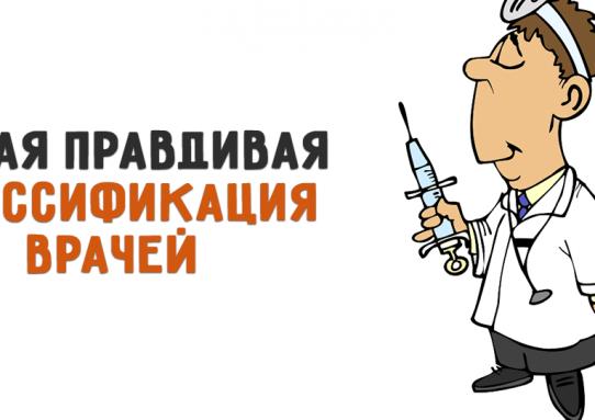Немного юмора — Классификация врачей
