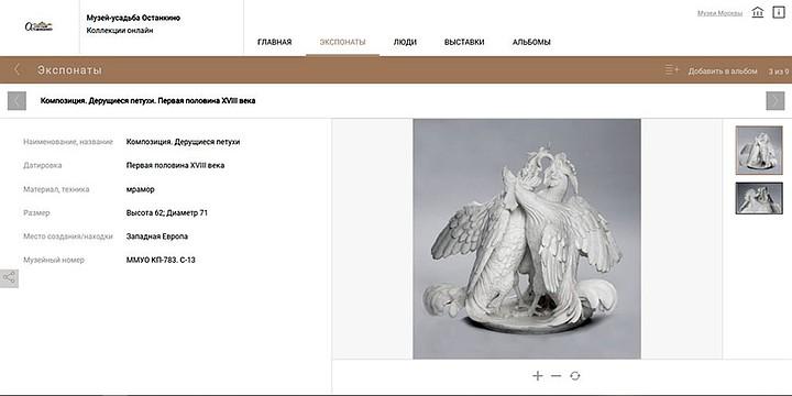В Москве семь музеев создали онлайн-экспонаты