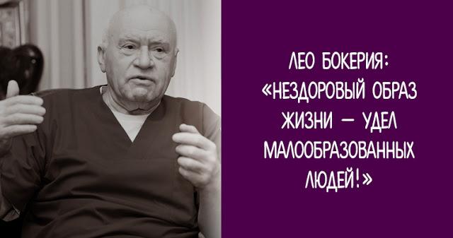 Лео Бокерия: «Нездоровый образ жизни — удел малообразованных людей!»