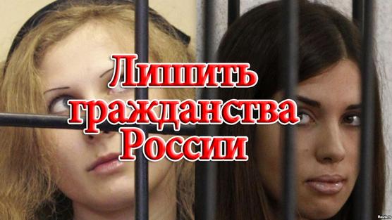петиция - Лишить гражданства РФ участниц группы Pussy Riot, Надежду Толоконникову и Марию Алехину. подписываемся