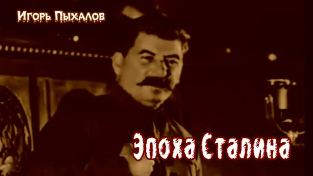"""""""Сталин и педофилы"""". И.Пыхалов. """"Эпоха Сталина"""""""