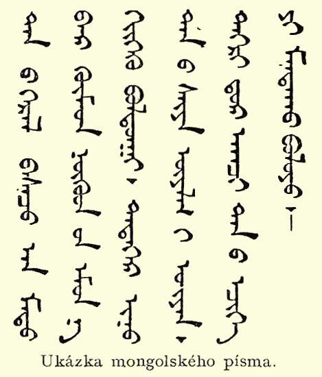Монгольский язык