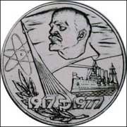 О «сионистском» рубле 1977 года