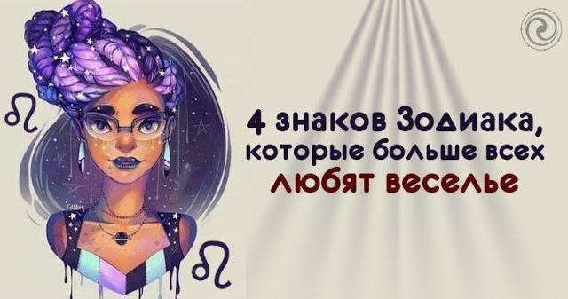 4 знаков Зодиака, которые больше всех любят веселье