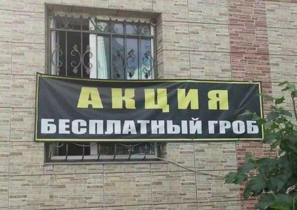 Суровый русский маркетинг