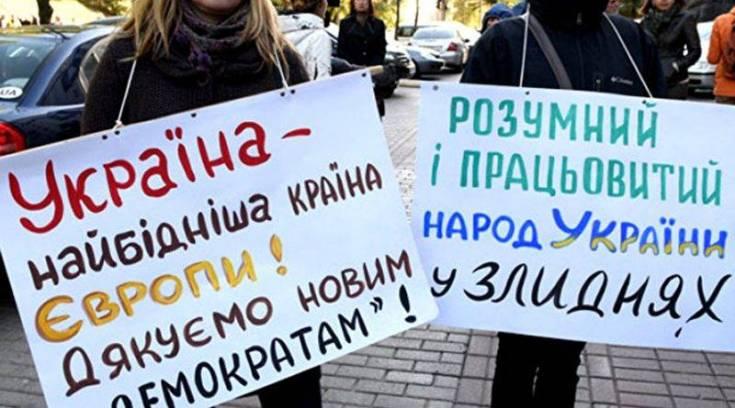 Быть или не быть? Украине?