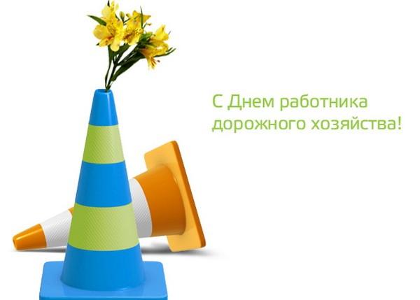 Поздравления работников дорожного хозяйства РФ — прикольные картинки открытки