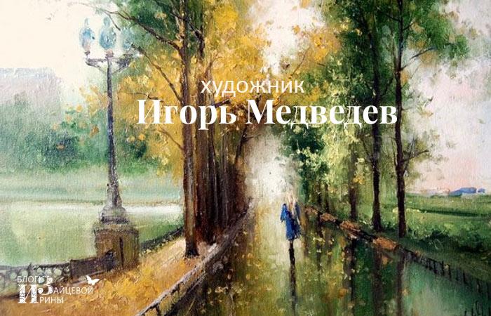Шепчутся листья и музыка слышится…