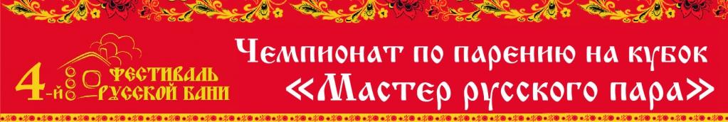 6-7 сентября 2014г в Сандунах 4 Фестиваль Русской Бани