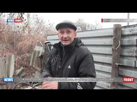 Житель Горловки: «Стреляют каждый день, но убегать мы никуда не будем!»