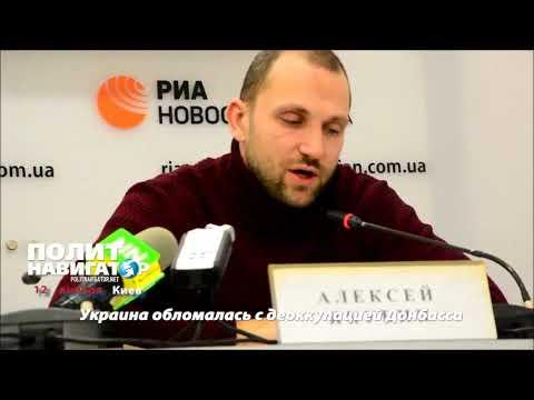 Украина обломалась с «деоккупацией» Донбасса