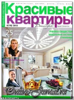 Красивые квартиры №4 (2013) читать онлайн