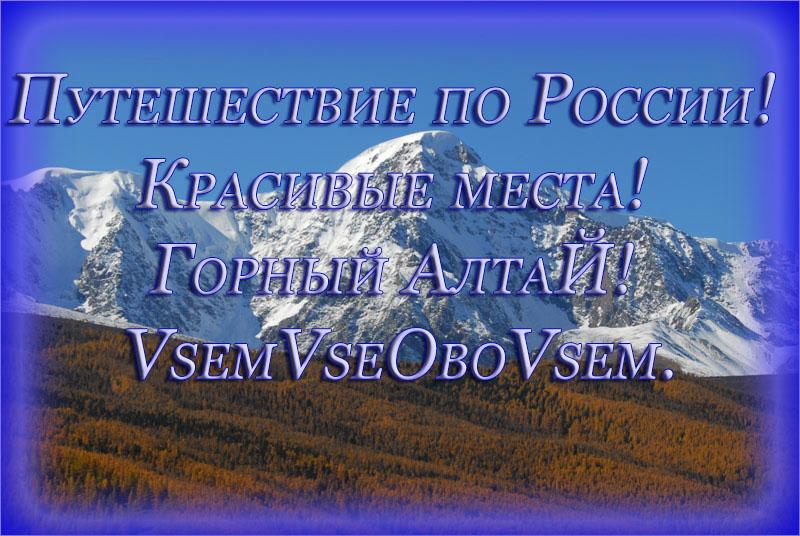 Путешествие по России! Красивые места! Горный Алтай!