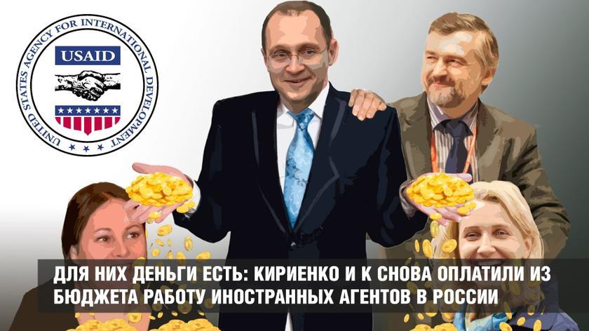 Для них деньги есть: Кириенко и К снова оплатили из бюджета работу иностранных агентов в России