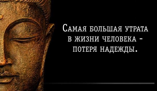 Потрясающие цитаты Будды, ко…