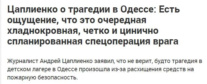 Украинский журналист заявил, что трагическая гибель детей в Одессе - спецоперация России