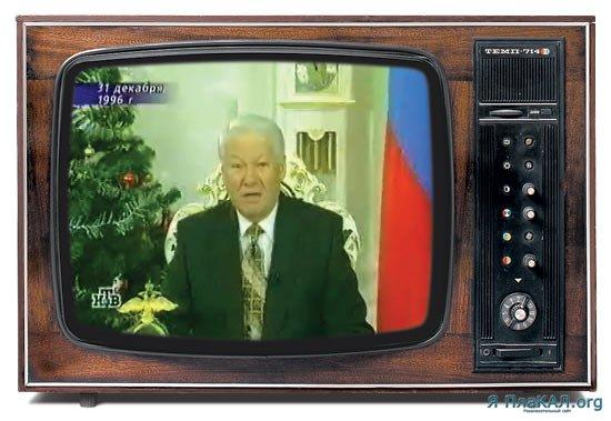 Поздравление ельцина 1995