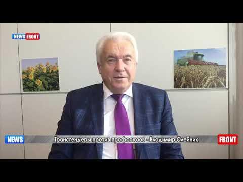 Трансгендеры против профсоюзов — Владимир Олейник