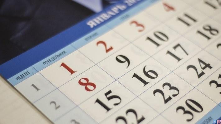 Производственный календарь с праздниками на 2019 год утвержден Министерством труда