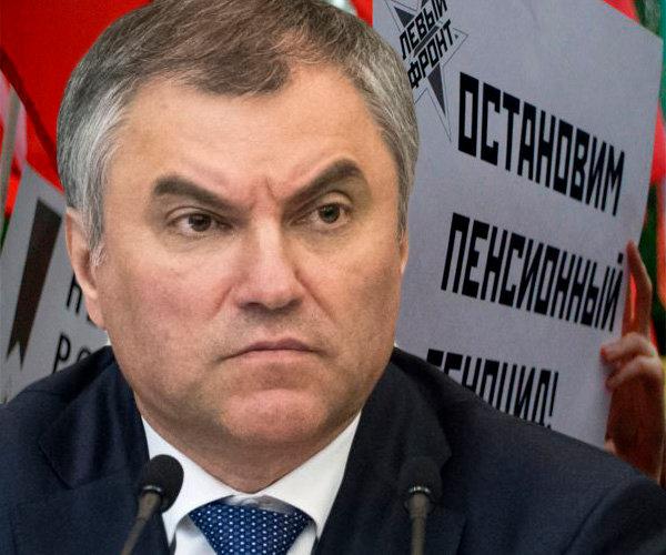 Спикер Госдумы Володин: пенсионная реформа не является аферой