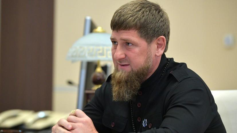 Кадыров призвал оградить подростков от «западной эпидемии массовых убийств»