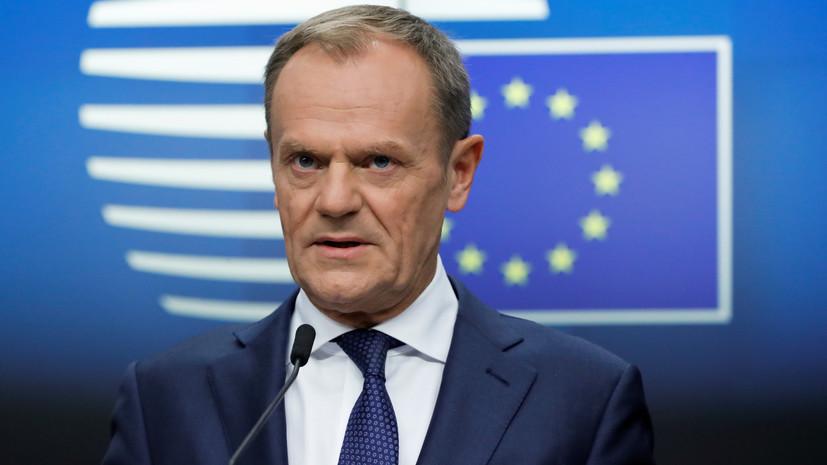 Глава Евросовета принял решение созвать саммит ЕС для обсуждения брексита