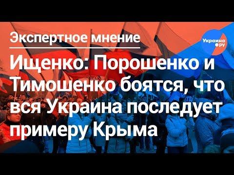 Киевские власти боятся, что украинцы могут массово перейти в состав РФ — Ищенко