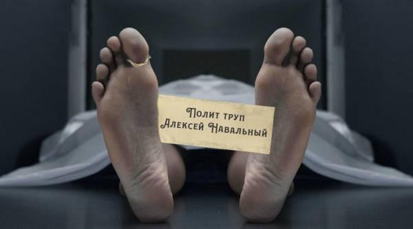 Запад вырыл могилу для политического трупа Навального
