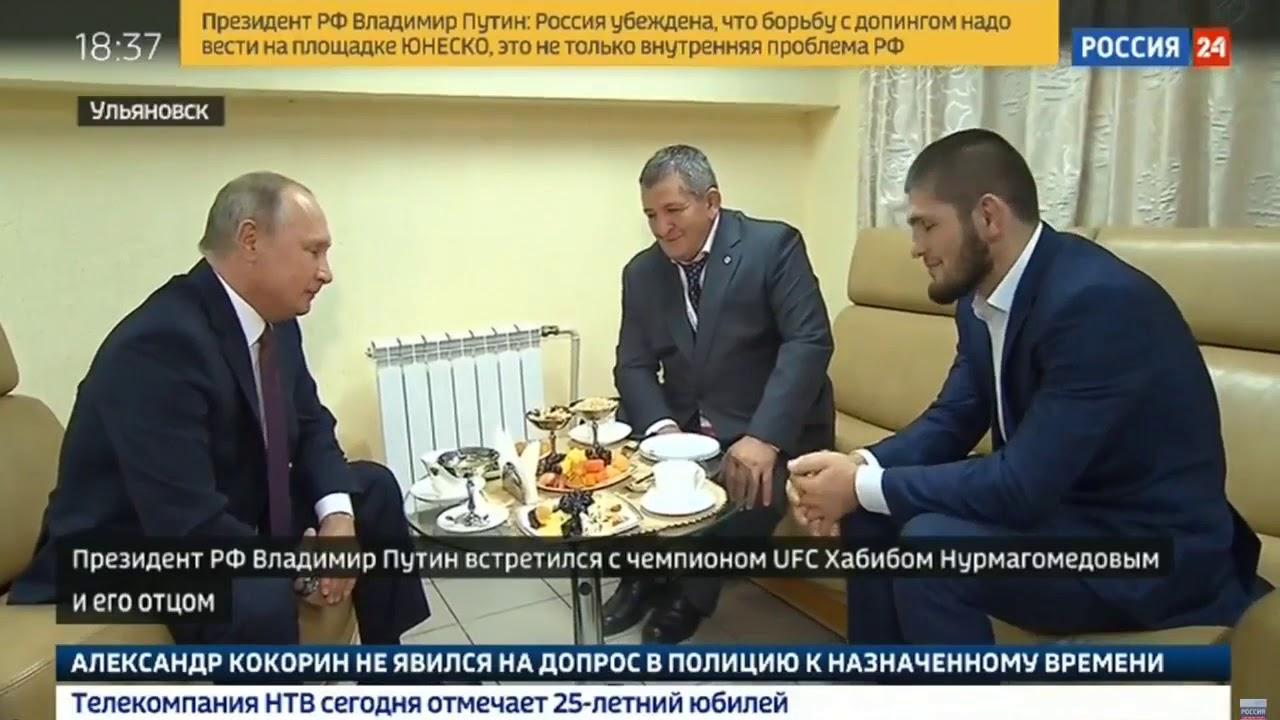 Владимир Путин: «Хабиб выступал лично, не за страну. Но нам не безразлично, как к нашим гражданам относятся»