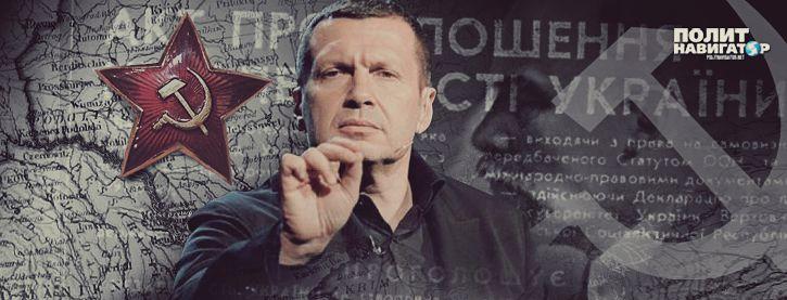 В Москве обещают: Украина отдаст всё, что получила от коммунистов и Польши