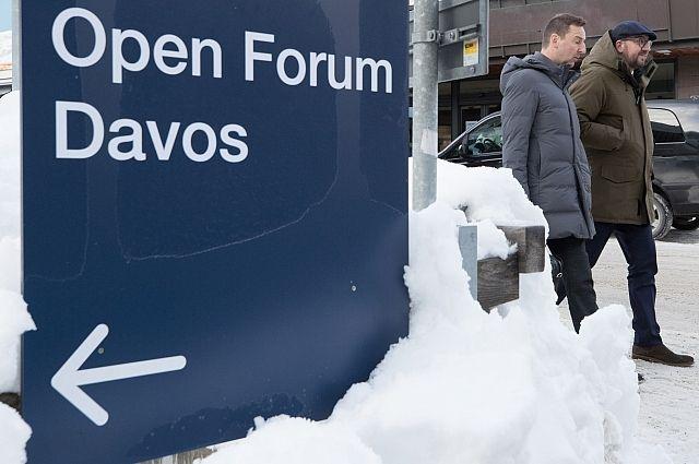 Российских бизнесменов допустили на Давосский форум