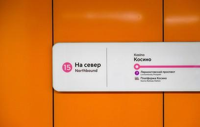"""В Москве завершаются отделочные работы на станции метро """"Косино"""""""