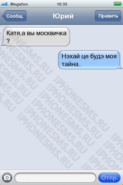 Прикольные СМС-переписки