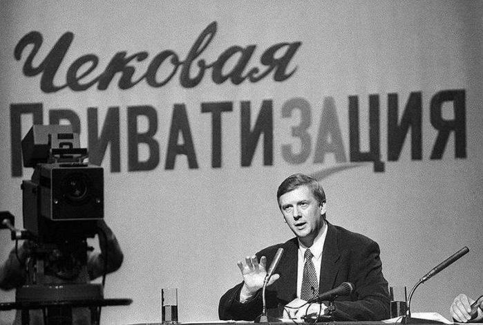 Приватизация 90-х – не фунда…