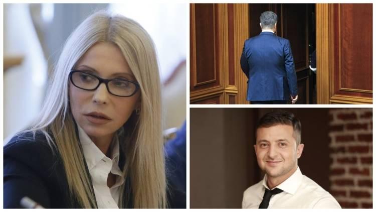 Тимошенко, Зеленский, Вакарч…
