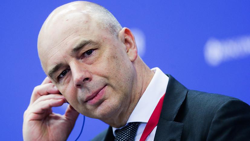 Силуанов рассказал о новом и…