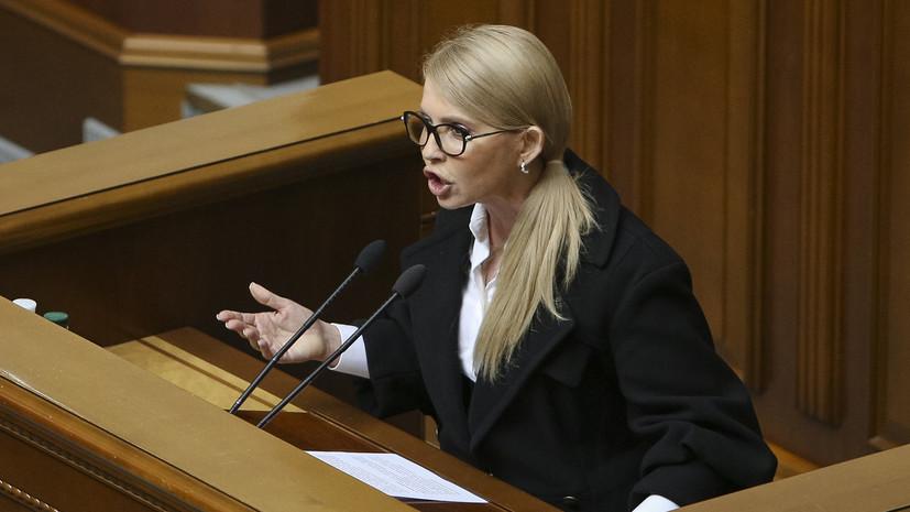 В Совфеде прокомментировали предложение Тимошенко о новой Конституции