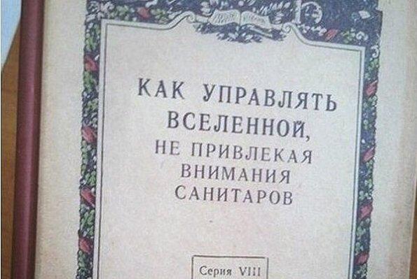 Смешные книги