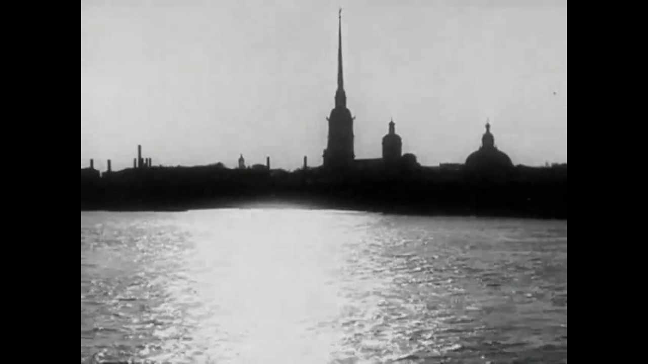 «Петропавловская крепость в белую ночь» кинохроника 1918 года