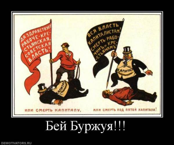 Коммунизм или капитализм?