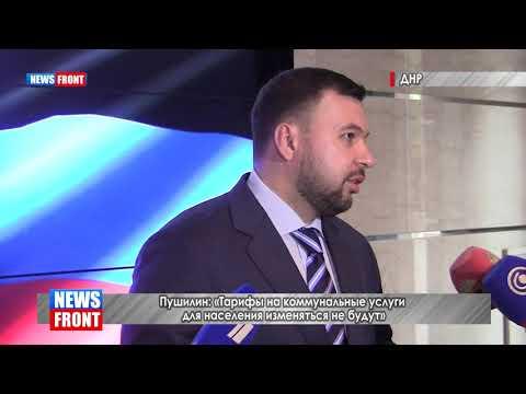 Пушилин: «Тарифы на коммунальные услуги для населения изменяться не будут»