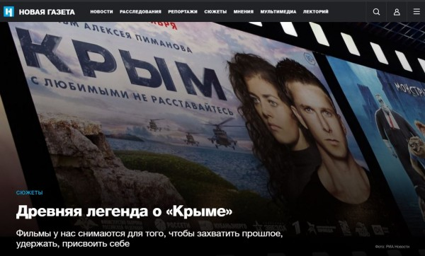 Главный прокол фильма «Крым»