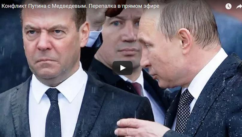 Конфликт Путина с Медведевым. Перепалка в прямом эфире