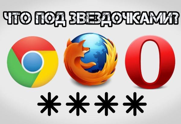 Как узнать скрытый пароль в браузере