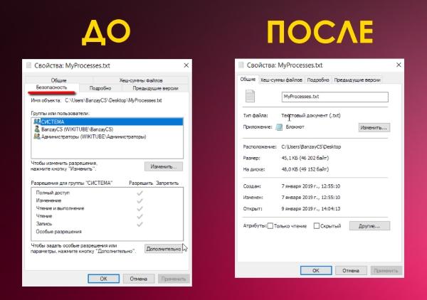 """Как удалить вкладку """"Безопасность"""" из свойств файла в Windows"""