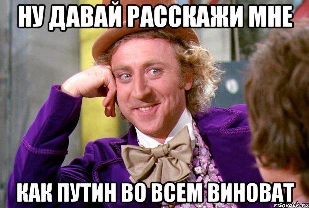 В школьных трагедиях тоже виноват Путин?