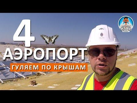 Строительство нового терминала аэропорта Симферополь. Август 2017 г.